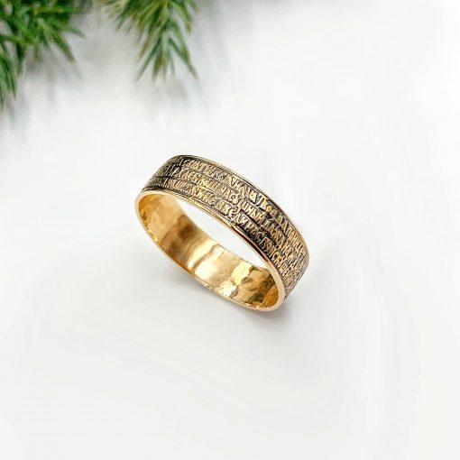 Золотий перстень «Отче Наш»