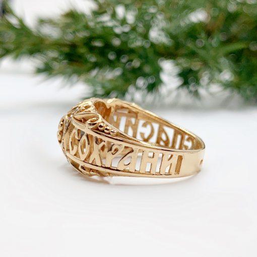 Золотий перстень Спаси і Сохрани